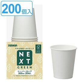 紙コップ 使い捨て NXG森林認証ペーパーカップ 205ml 20個入×10セット 200個入 ( 使い捨て容器 コップ カップ セット 200個 使い捨てコップ ペーパーコップ ペーパーカップ シンプル )【3980円以上送料無料】