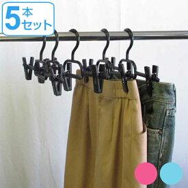 衣類ハンガー ボトムハンガー 5本組 ( 収納ハンガー ズボンハンガー スカートハンガー 収納 ズボン スカート スラックス スラックスハンガー クリップ )【3980円以上送料無料】