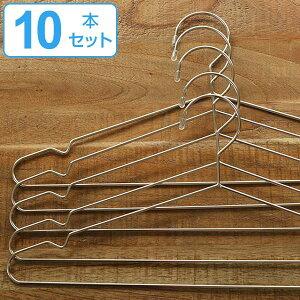 洗濯ハンガー ステンレスハンガー 10本セット ( ハンガー 収納 洗濯 スリム 薄型 10本 ステンレス キャミソール スカート スラックス )【3980円以上送料無料】