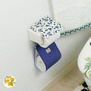 ペーパーホルダーカバー ホルダーカバー SDS ルンド ( トイレ ペーパーホルダー カバー トイレットペーパーホルダーカバー 単品 柄 果物 植物 北欧 デザイン トイレ用品 トイレタリー )【39