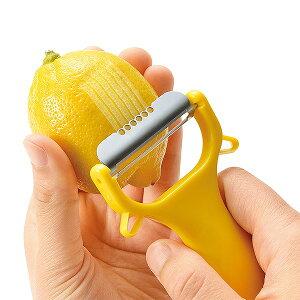 ピーラー レモン オレンジ レモン&ピーラー フルベジ ( 皮むき器 皮剥き器 薄皮削り 皮削り 薄削り 芽取り付き 柑橘類 果物 くだもの フルーツ 時短 下ごしらえ キッチンツール 便利グッズ