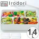 お弁当箱 irodori 松花堂弁当箱 1460ml ( 送料無料 家用お弁当箱 おうちでお弁当 ランチボックス 中子付 弁当箱 …