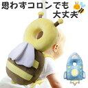 ヘッドガード せおってクッション ベビーヘッドガード 赤ちゃん ベビー用品 ( 転ぶ 頭 ベビー ヘッド ガード ミツバ…