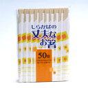 割り箸 白樺の丈夫なお箸 50膳(割箸) 【3980円以上送料無料】