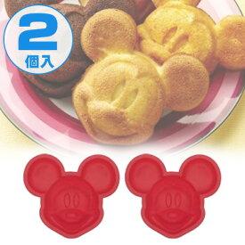 キャラクター シリコンケーキ型 ミッキーマウス 2個入 ( 製菓用具 ケーキ型 シリコン製 ミッキー ) 【3980円以上送料無料】