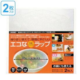 シリコンラップ エコなラップ 丸型 2枚入( シリコン エコラップ ECO ) 【3980円以上送料無料】