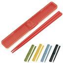 箸&箸箱セット レトロフレンチカラー 音の鳴らないクッション付 18cm ( 食洗機対応 はし 箸ケース 箸&ケース ハシ …