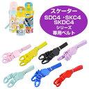 ショルダーベルト 子供用水筒 部品 SDC4・SKDC4・SKC4用 スケーター ( パーツ 水筒用 子ども用水筒 SKATER 水筒 …