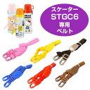 ショルダーベルト 子供用水筒 部品 STGC6用 スケーター ( パーツ 水筒用 子ども用水筒 SKATER 水筒 すいとう )…