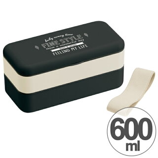 お弁当箱シンプルランチボックス2段ファインスタイル600ml箸付きベルト付き