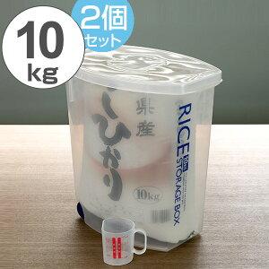 米びつ 袋のまんま防虫米びつ 10kg 計量カップ付 防虫剤付き 2個セット ( ライスボックス 米櫃 こめびつ ライスストッカー 米ストッカー コメビツ 防虫効果 虫除け お米収納 お米保存 キャス