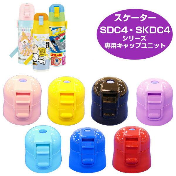 キャップユニット 子供用水筒 部品 SDC4・SKDC4用 スケーター ( パーツ 水筒用 子ども用水筒 SKATER 水筒 すいとう )【4500円以上送料無料】
