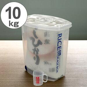 米びつ 袋のまんま防虫米びつ 10kg 計量カップ付 防虫剤付き ( ライスボックス 米櫃 こめびつ ライスストッカー 米ストッカー コメビツ 防虫効果 虫除け お米収納 お米保存 キャスター付き