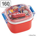 お弁当箱 1段 デザートケース カーズ 160ml 子供 ランチボックス ( 弁当箱 幼稚園 保育園 食洗機対応 レンジ対応 キ…