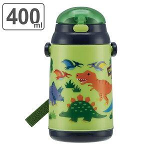 水筒 キッズ ストロー プラスチック ディノサウルス 400ml 子供 ( ストローボトル ストローホッパー 軽量 プラスチック 恐竜 幼稚園 保育園 すいとう 軽い プラスチック製 子供用 子ども ノン
