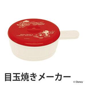 電子レンジ対応 目玉焼きメーカー ミッキーマウス ( ...