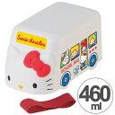 お弁当箱 バス型ランチボックス サンリオキャラ 70s 2段 460ml キャラクター ( ランチボックス シール容器 弁…