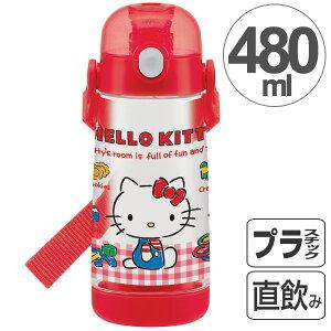 水筒 子供 ハローキティ ギンガムチェック 直飲み ワンプッシュボトル プラスチック製 480ml ( 軽量 プラスチック 子供用水筒 ダイレクトボトル マグボトル すいとう キャラクター