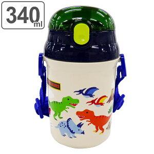 水筒 ディノサウルス 恐竜 シリコンストローボトル ストロー付 340ml 子供 ( 軽量 幼稚園 保育園 プラスチック ストローボトル ストローホッパー すいとう プラスチック製 ワンプッシュボト