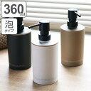 ディスペンサー ASOL丸ハンドソープ 泡タイプ 詰め替えボトル 360ml ( ソープ 詰替え 泡 ボトル 容器 ポンプ ソープ…