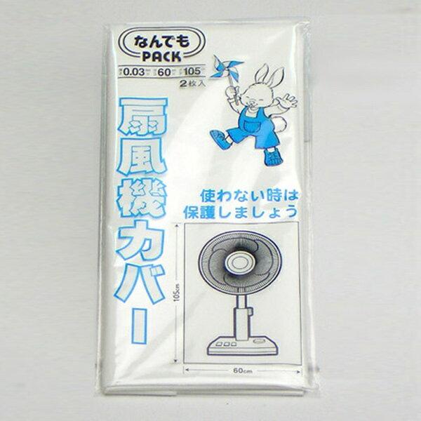 収納袋 なんでもパック 扇風機カバー 2枚入( ポリ袋 ビニール袋 大型 ) 【4500円以上送料無料】