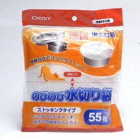 排水口用 浅型 のびのび水切り袋 ストッキングタイプ 55枚入 【3980円以上送料無料】