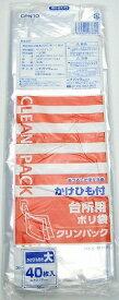 キッチンポリ袋(保存袋) クリンパック大 ひも付 40枚入( ビニール袋 ) 【3980円以上送料無料】