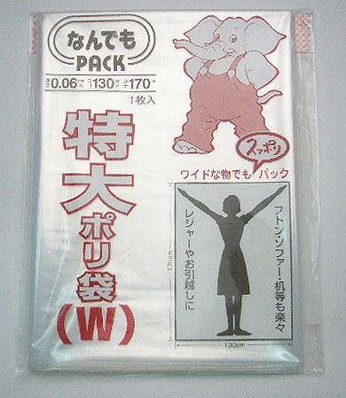 収納袋 なんでもパック 特大 ポリ袋 W( 特大 ビニール袋 大型 ) 【3900円以上送料無料】