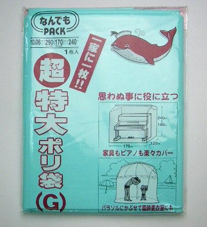 収納袋 なんでもパック 超特大 ポリ袋 G( 特大 ビニール袋 超大型 ) 【3900円以上送料無料】