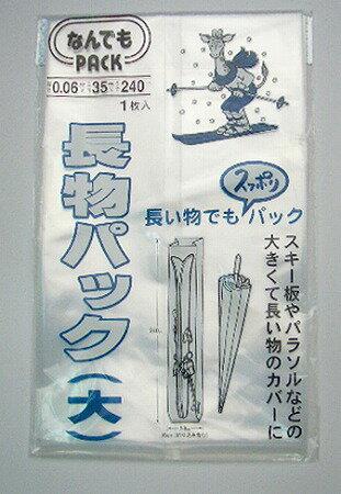収納袋 なんでもパック 長物パック L( ポリ袋 長物 スキー板 パラソル ビニール袋 大型 ) 【3900円以上送料無料】