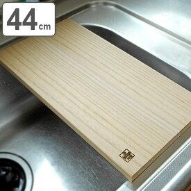 まな板 桐のまな板 44cm 桐製 ロングサイズ 食洗機対応 ( カッティングボード 木製 俎板 まないた 木製まな板 和風 桐 キッチン用品 調理用品 調理道具 桐製まな板 マナイタ ) 【4500円以上送料無料】