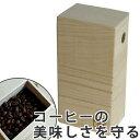 コーヒー豆保存容器 桐のコーヒー豆入れ 200g 無地 桐製 ( コーヒー保存容器 キ...