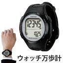 ウォッチ万歩計 TM-500 ( 送料無料 時計型 時計タイプ ウォッチ 歩数計 ウォーキング マラソン ジョギング 健康 ダ…