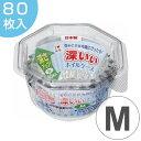 お弁当カップ おかずカップ 深いぃホイルケース 深型M 80枚 ( お弁当グッズ おかず容器 おかず入れ アルミカップ…