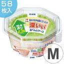 お弁当カップ おかずカップ 深いぃおべんとケース 深型M 58枚 ( お弁当グッズ おかず容器 おかず入れ カラフル …