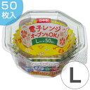 お弁当カップ おかずカップ 日本製 おべんとケースプチフラワー L 50枚 ( お弁当グッズ おかず容器 おかず入れ …