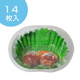 お弁当カップ おかずカップ 日本製 レタスそっくりケース 中玉 14枚入り ( 電子レンジ対応 おべんとケース お弁当グッズ おかず容器 おかず入れ 小分けカップ )【3980円以上送料無料】