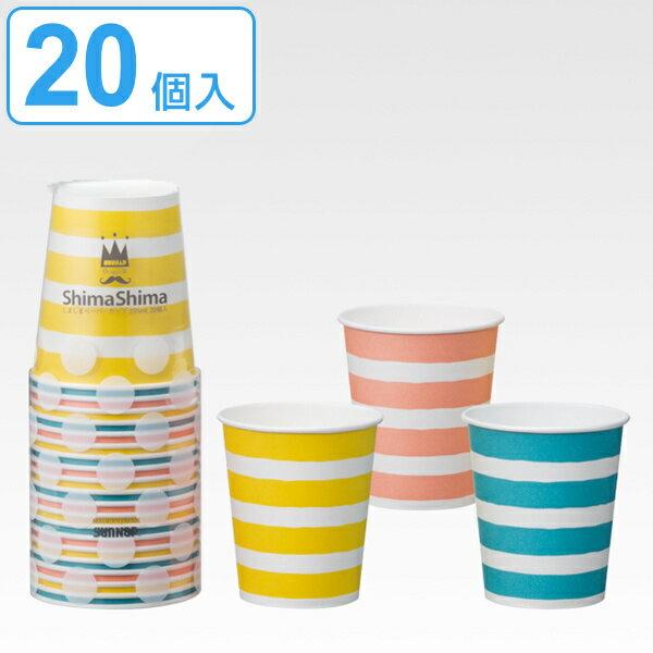 紙コップ しましまペーパーカップ 205ml 20個 ペーパーコップ ( 使い捨てコップ 紙カップ 使い捨て容器 ピクニック アウトドア キャンプ バーベキュー BBQ )【4500円以上送料無料】