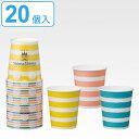 紙コップ しましまペーパーカップ 205ml 20個 ペーパーコップ ( 使い捨てコップ 紙カップ 使い捨て容器 ピクニッ…