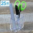 ペンスタンド クリア 2分割 プラスチック 透明 収納 ペン立て デスコシリーズ 25個セット ( 送料無料 鉛筆立…