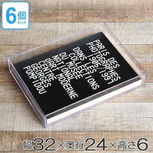クリアケース トレー 6個セット 透明 収納 デスコシリーズ 約 幅32×奥行24×高さ6cm ( 送料無料 小物収納 小物入れ 小物ケース スタッキング 積み重ね 収納ケース A4対応 クリア 小物 ケース 卓