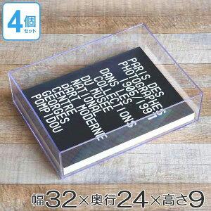 クリアケース トレー 4個セット 透明 収納 デスコシリーズ 約 幅32×奥行24×高さ9cm ( 送料無料 小物収納 小物入れ 小物ケース スタッキング 積み重ね 収納ケース A4対応 クリア ケース 卓上収