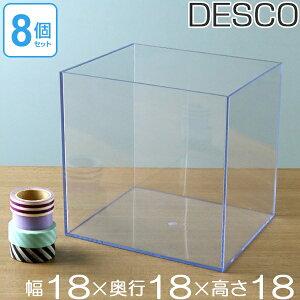 クリアケース 収納ケース 8個セット 約 幅18×奥行18×高さ18cm 透明 収納 デスコシリーズ ( 送料無料 小物収納 小物入れ 小物ケース プラスチック クリア 小物 アクセサリー コレクション ケー