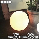 LEDライト 16色に変化する ソーラーイルミネーションライト リモコン付き ラウンド ソーラライト 25×23cm ( 送料無…