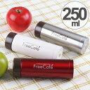 水筒 ステンレスマグボトル フリーカフェ 250ml ( すいとう ボトル マグボトル スリム ステンレス 保温 保冷 軽量…