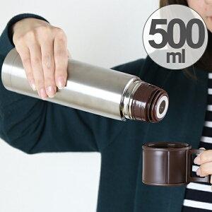 水筒 コップ付き ファインボトル ステンレス製 500ml ( ステンレス 保温 保冷 コップ ワンプッシュ 中栓 すいとう ボトル おしゃれ 取っ手付き 飲みやすい )【3980円以上送料無料】