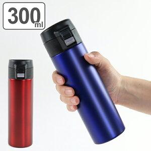 水筒 直飲み 保冷 保温 マグボトル ステンレス スリム ワンタッチマグボトル 300ml ( スリムマグボトル ステンレスボトル ダイレクトボトル 軽量 すいとう マイボトル スリムボトル ステンレ