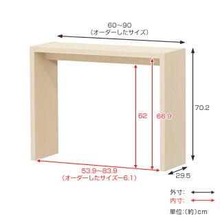 サイズオーダー家具オーダーコンソールデスク奥行き29.5cmスリムタイプ幅60-90cm