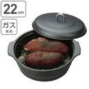 焼きいも鍋 ホーロー焼いも器 22cm ガス火専用 ( ガス火対応 焼き芋鍋 やきいも鍋 焼芋鍋 家庭用焼き芋鍋 焼き芋用鍋…