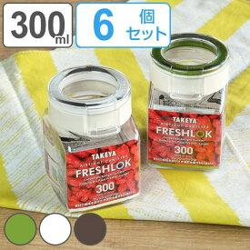 保存容器 300ml フレッシュロック 角型 お得な6個セット 選べるカラー 白 緑 茶 ( キッチン収納 キャニスター 調味料入れ プラスチック 引き出し収納 冷蔵庫収納 FRESHLOK キッチン 収納 シンク下 粉物入れ )【3980円以上送料無料】